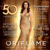 Каталог косметики орифлейм 05 2017, страница 1