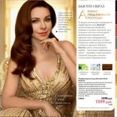 Каталог косметики орифлейм 05 2017, страница 12