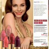 Каталог косметики орифлейм 05 2017, страница 14