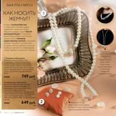 Каталог косметики орифлейм 05 2017, страница 17
