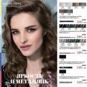 Каталог косметики орифлейм 5 2018, страница 14