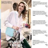 Каталог косметики орифлейм 5 2018, страница 18