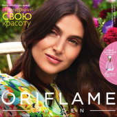 Каталог косметики орифлейм 05 2019, страница 1