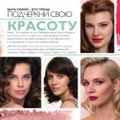 Каталог косметики орифлейм 05 2019, страница 6