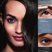Каталог косметики орифлейм 05 2019, страница 58