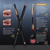 Каталог косметики орифлейм 05 2019, страница 60