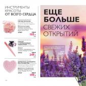 Каталог косметики орифлейм 05 2019, страница 108