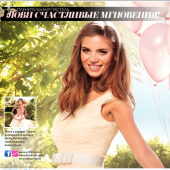 Каталог косметики орифлейм №6 2014, страница 38