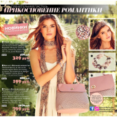 Каталог косметики орифлейм №6 2014, страница 40
