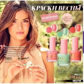 Каталог косметики орифлейм №6 2014, страница 41