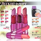 Каталог косметики орифлейм №6 2014, страница 42