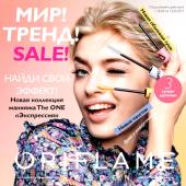 Каталог косметики орифлейм 06 2017, страница 1