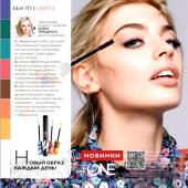 Каталог косметики орифлейм 06 2017, страница 3