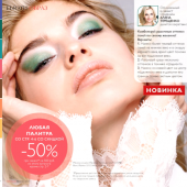 Каталог косметики орифлейм 06 2017, страница 6