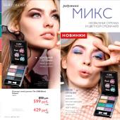 Каталог косметики орифлейм 06 2017, страница 8