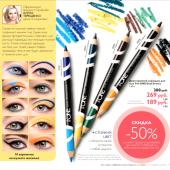 Каталог косметики орифлейм 06 2017, страница 9