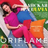 Каталог косметики Орифлейм 6 2018, страница 1
