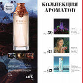Каталог косметики Орифлейм 6 2018, страница 57