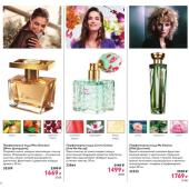 Каталог косметики Орифлейм 6 2018, страница 60