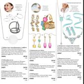 Каталог косметики Орифлейм 6 2018, страница 119