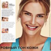 Каталог косметики Орифлейм 6 2018, страница 124