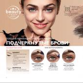Каталог косметики орифлейм 06 2019, страница 6