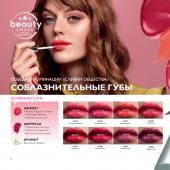 Каталог косметики орифлейм 06 2019, страница 8