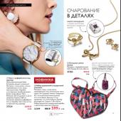Каталог косметики орифлейм 06 2019, страница 57