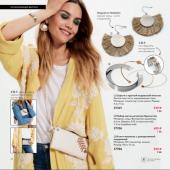 Каталог косметики орифлейм 06 2019, страница 60