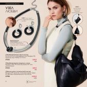Каталог косметики орифлейм 06 2019, страница 64