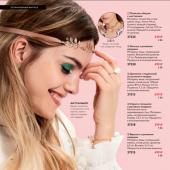 Каталог косметики орифлейм 06 2019, страница 66