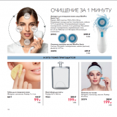Каталог косметики орифлейм 06 2019, страница 99