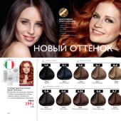 Каталог косметики орифлейм 06 2019, страница 119
