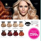 Каталог косметики орифлейм 06 2019, страница 120