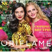 Каталог косметики орифлейм 7 2018, страница 1