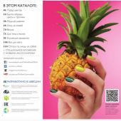 Каталог косметики орифлейм 7 2018, страница 2