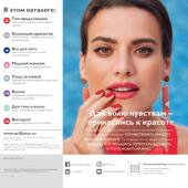 Каталог косметики орифлейм 07 2019, страница 6