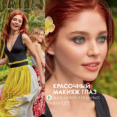 Каталог косметики орифлейм 07 2019, страница 18