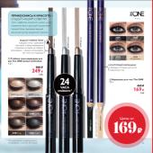Каталог косметики орифлейм 07 2019, страница 21