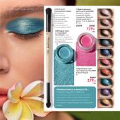 Каталог косметики орифлейм 07 2019, страница 22