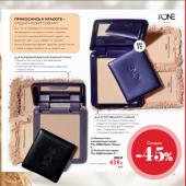 Каталог косметики орифлейм 07 2019, страница 25