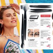 Каталог косметики орифлейм 07 2019, страница 28
