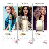 Каталог косметики орифлейм 07 2019, страница 44