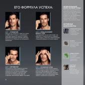 Каталог косметики орифлейм 07 2019, страница 50