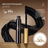 Каталог косметики орифлейм 07 2019, страница 59