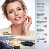 Каталог косметики орифлейм 07 2019, страница 84
