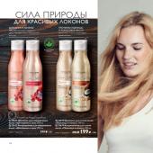 Каталог косметики орифлейм 07 2019, страница 118