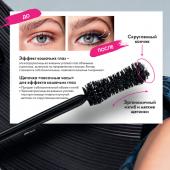 Каталог косметики орифлейм 07 2020, страница 3