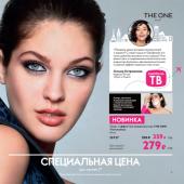 Каталог косметики орифлейм 07 2020, страница 4