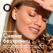 Каталог косметики орифлейм 07 2020, страница 9